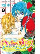 Oh! my プリンス 3(プリンセス・コミックス)