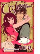 Cafe南青山骨董通り I(プリンセスコミックス プチプリ)
