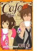 Cafe南青山骨董通り III(プリンセスコミックス プチプリ)