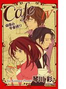 Cafe南青山骨董通り IV(プリンセスコミックス プチプリ)