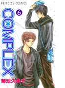 COMPLEX 6(プリンセス・コミックス)
