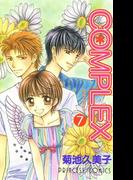 COMPLEX 7(プリンセス・コミックス)