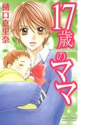 17歳のママ Second Story(プリンセスコミックス プチプリ)