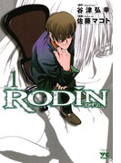 RODIN vol.1 [ロダン](ヤングチャンピオン・コミックス)