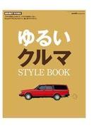 【期間限定価格】別冊GO OUT ゆるいクルマ STYLE BOOK(GO OUT)