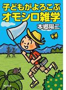 子どもがよろこぶオモシロ雑学(角川文庫)