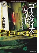 ゴースタイズ・ゲート 「世界ノ壊シ方」事件(角川ホラー文庫)