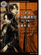 バチカン奇跡調査官 天使と悪魔のゲーム(角川ホラー文庫)