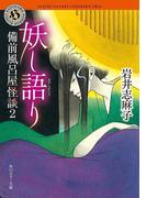 【期間限定価格】妖し語り 備前風呂屋怪談2(角川ホラー文庫)