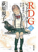 【期間限定価格】RDG4 レッドデータガール 世界遺産の少女