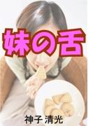 妹の舌(愛COCO!)