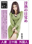 淫熟の目覚め(愛COCO!)