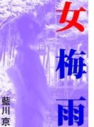女梅雨(愛COCO!)