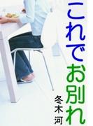 これでお別れ(愛COCO!)