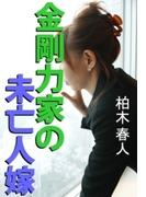 金剛力家の未亡人嫁(愛COCO!)
