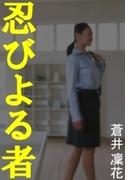 忍びよる者(愛COCO!)