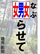 嫐らせて(愛COCO!)