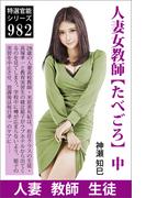 人妻女教師【たべごろ】 中 ―女教師の口は嘘をつく―(愛COCO!)
