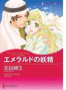 エメラルドの妖精(ハーレクインコミックス)
