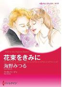 花束をきみに(ハーレクインコミックス)