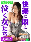 快楽に悶え泣く女たち その2(Digital新風小説)