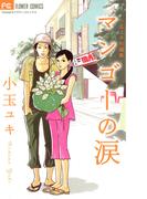 マンゴーの涙小玉ユキ短編集 1(フラワーコミックスα)