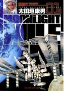 MOONLIGHT MILE 1(ビッグコミックス)