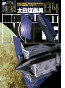 MOONLIGHT MILE 4(ビッグコミックス)