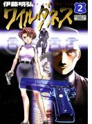 ワイルダネス 2(サンデーGXコミックス)