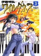 ワイルダネス 3(サンデーGXコミックス)
