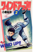 ワインド アップ!! 2(少年サンデーコミックス)