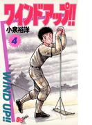 ワインド アップ!! 4(少年サンデーコミックス)