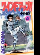 ワインド アップ!! 5(少年サンデーコミックス)