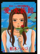 愛・水族館柏木ハルコ傑作短編集(ビッグコミックス)
