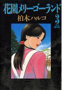花園メリーゴーランド 3(ビッグコミックス)