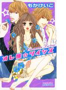 オレ様☆ツインズ(プリンセスコミックス プチプリ)
