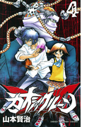 カオシックルーン 4(チャンピオンREDコミックス)