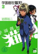 学園創世 猫天! 2(チャンピオンREDコミックス)