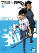学園創世 猫天! 4(チャンピオンREDコミックス)