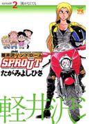軽井沢シンドロームSPROUT episode2 翼がなくても(ヤングチャンピオン・コミックス)