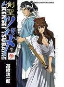 剣聖ツバメ 巻の参(少年チャンピオン・コミックス)