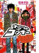 ナニワのコッチー 1(ヤングチャンピオン・コミックス)