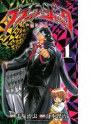 ブラック・ジャック~黒い医師~ 1(少年チャンピオン・コミックス)