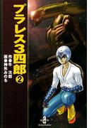 プラレス3四郎 2(少年チャンピオン・コミックス)