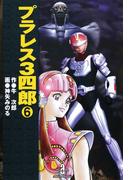 プラレス3四郎 6(少年チャンピオン・コミックス)