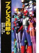 プラレス3四郎 7(少年チャンピオン・コミックス)