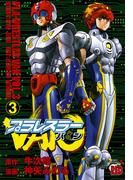 プラレスラーVAN 3(チャンピオンREDコミックス)