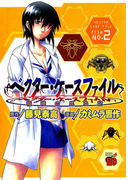 ベクター・ケースファイル 稲穂の昆虫記 file NO.2(チャンピオンREDコミックス)