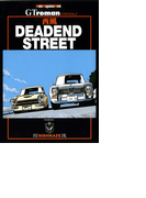 西風DEADEND STREET(15)