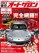 東京オートサロン2013(オートサロンオフィシャルブック)